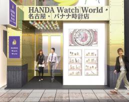 HANDA Watch World 名古屋・バナナ時計店