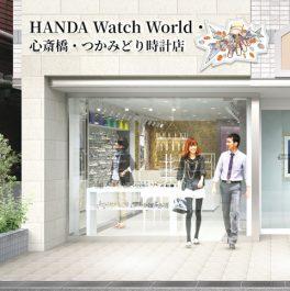 HANDA Watch World 心斎橋・つかみどり時計店